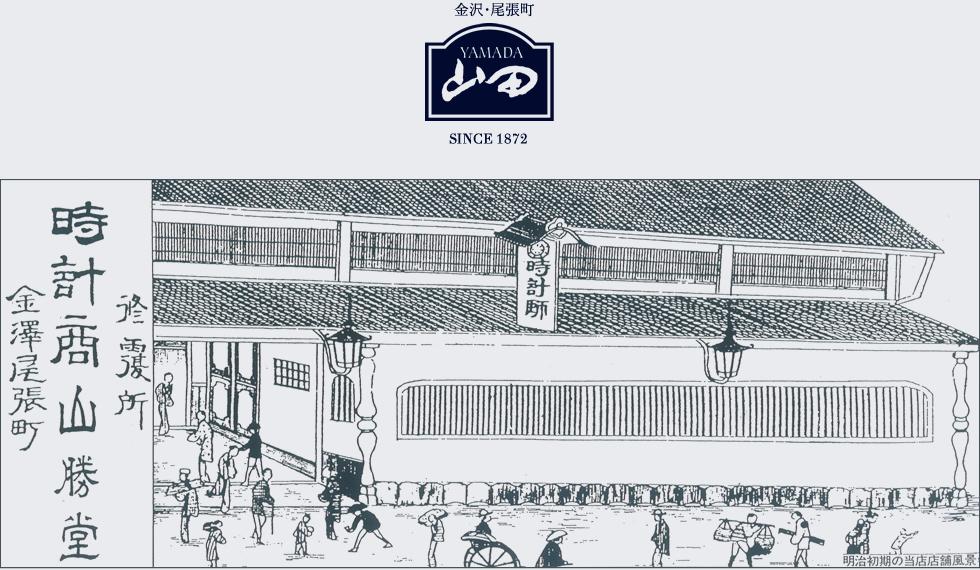 金沢・尾張町 山田時計店