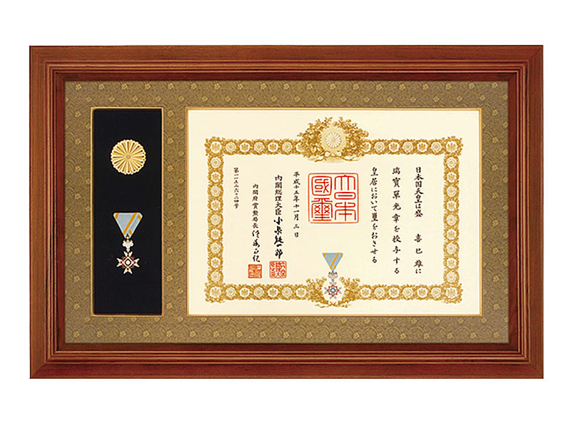 IS-0106チーク材枠 夷川緞子張 叙勲額