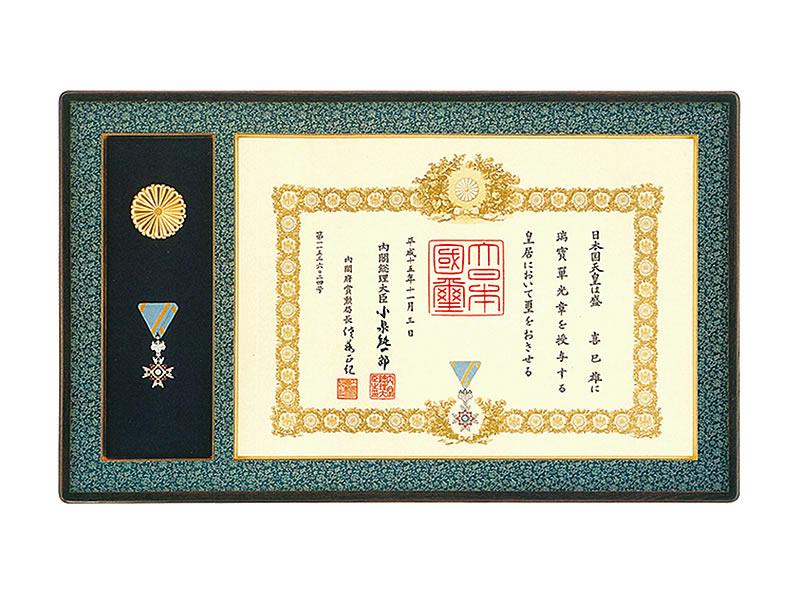 IS-0161タモ材枠 高級緞子張 叙勲額