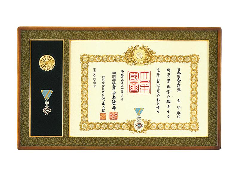 IS-0165タモ材枠 高級緞子張 叙勲額