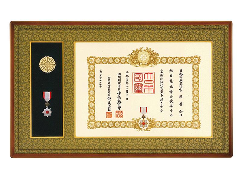 IS-0185桜材枠 桂川緞子張 叙勲額