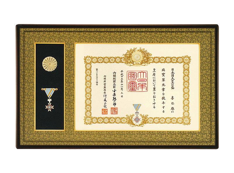 IS-0186桜材枠 桂川緞子張 叙勲額