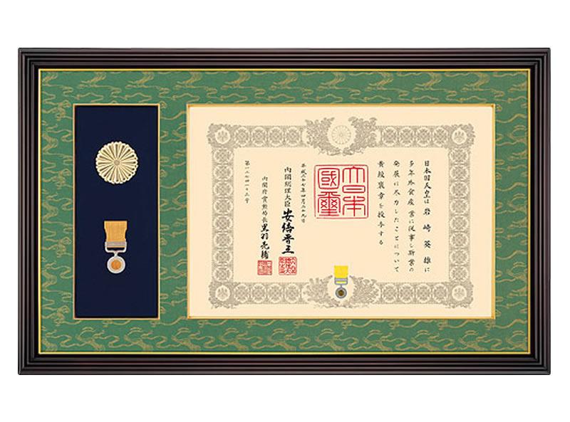 IS-0202桜材枠 水雲緞子張 褒章額