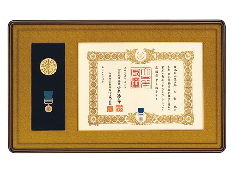 IS-0208桜材枠  徳光緞子張 褒章額