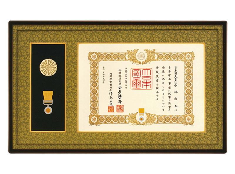 IS-0262桜材枠 桂川緞子張 褒章額
