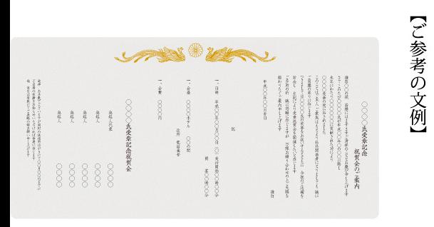 本状・封筒差出人面の印刷込み菊紋入り三ッ折カード(菊紋シール付封筒一式)