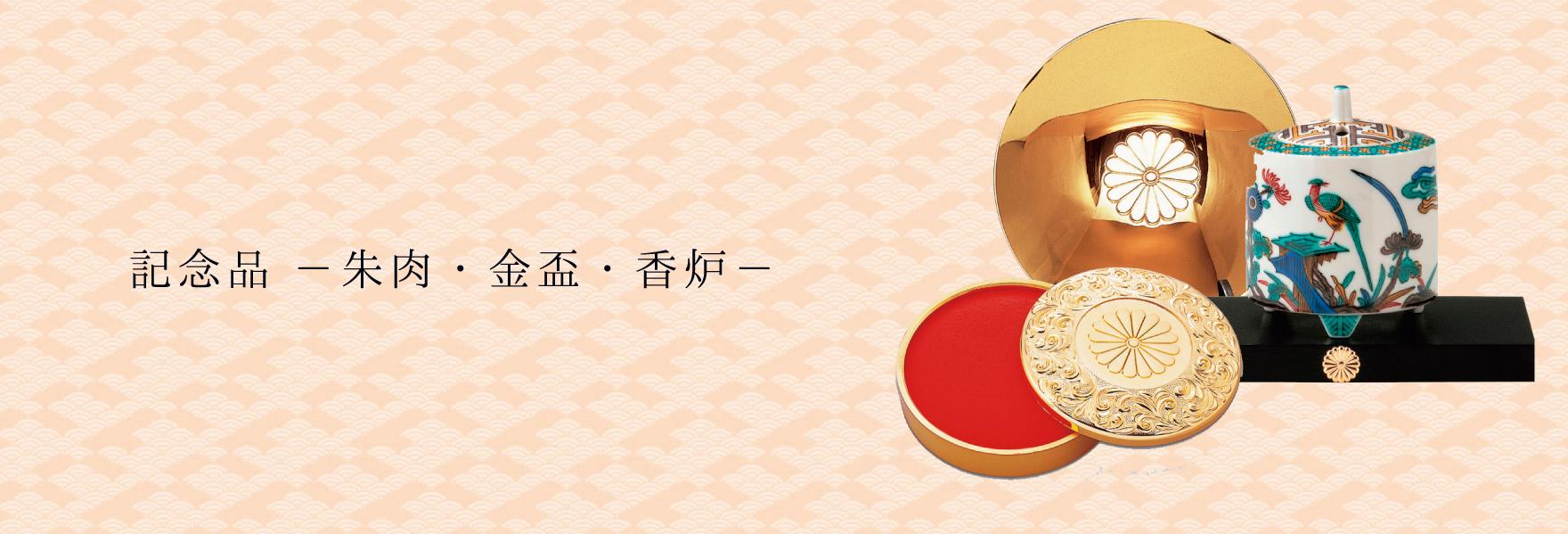 記念品 -朱肉・金盃・香炉-