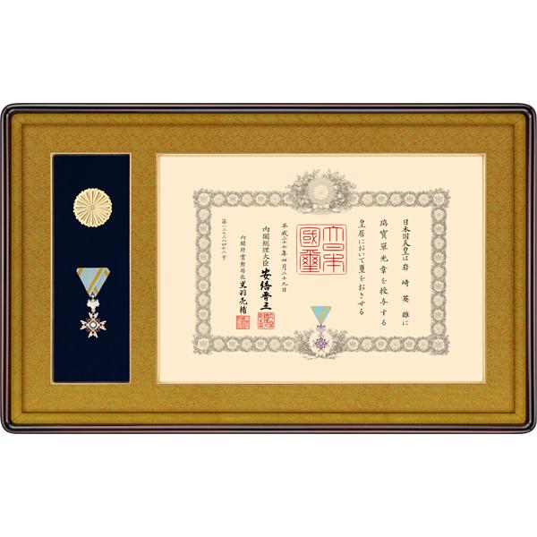 IS-0104桜材枠 徳光緞子張 叙勲額