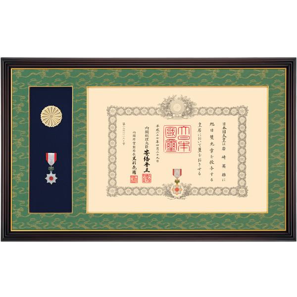 IS-0111桜材枠 徳光緞子張 叙勲額