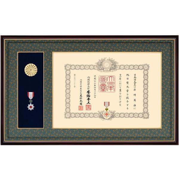IS-0128桜材枠 聚楽緞子張 叙勲額