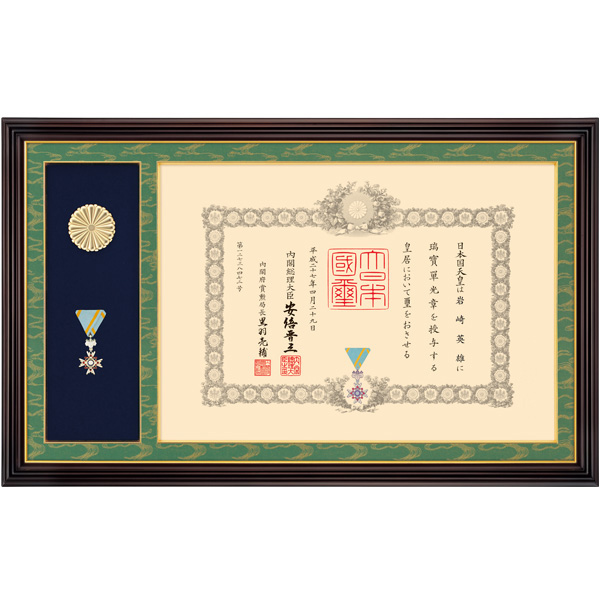 IS-0151桜材枠 水雲緞子張 叙勲額