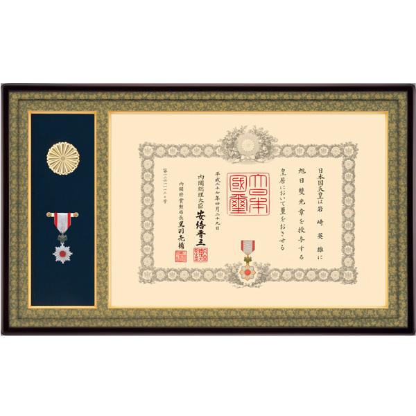 IS-0188桜材枠 桂川緞子張 叙勲額