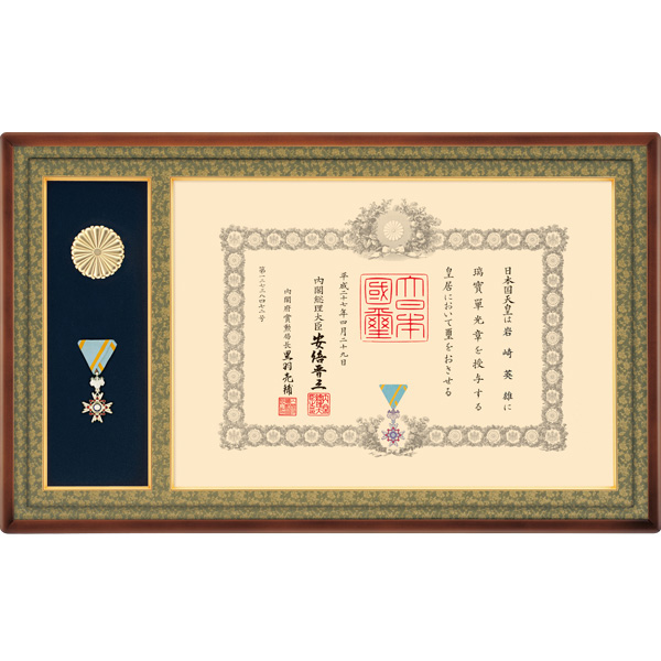 IS-0187桜材枠 桂川緞子張 叙勲額