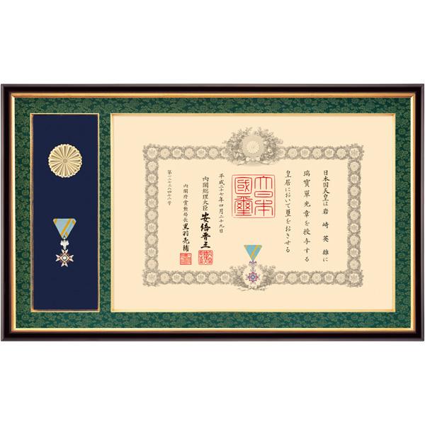 IS-0145南洋材枠 高級緞子張 叙勲額