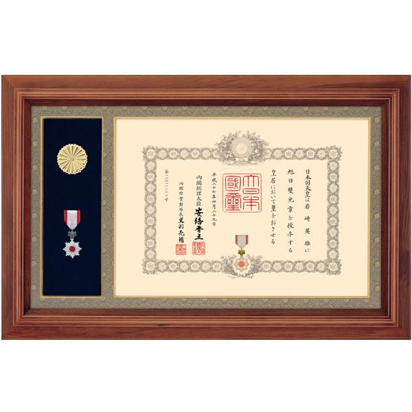 IS-0150チーク材枠 夷川緞子張 叙勲額