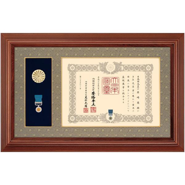 IS-0204チーク材枠 夷川緞子張 褒章額