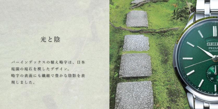 セイコープレザージュ 日本庭園にインスピレーションを得たモデルSARY145を入荷しました