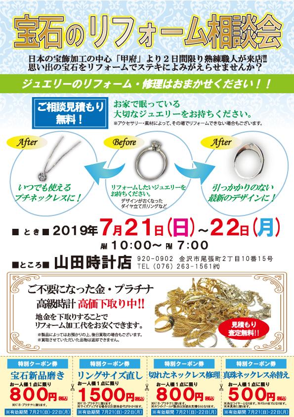 2019/7/21-22 宝石のリフォーム相談会 開催のお知らせ