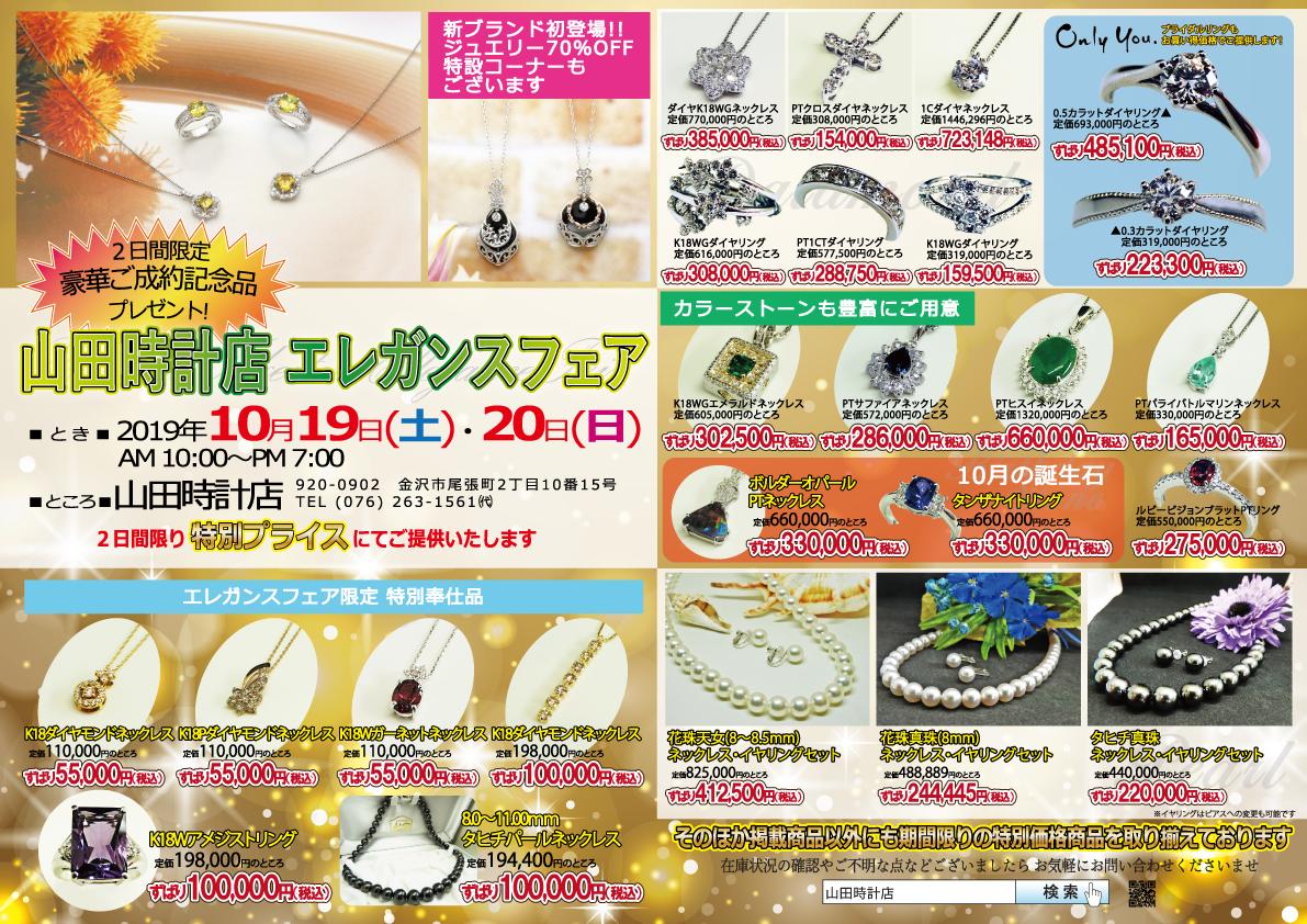 2019.10.19-20 エレガンスフェア開催のお知らせ