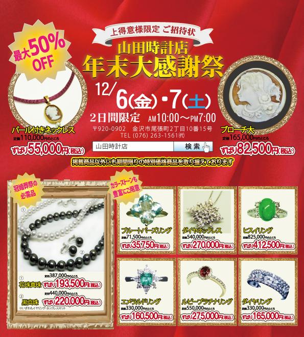 2019.12.6(金)-7(土) 年末大感謝祭 開催のお知らせ