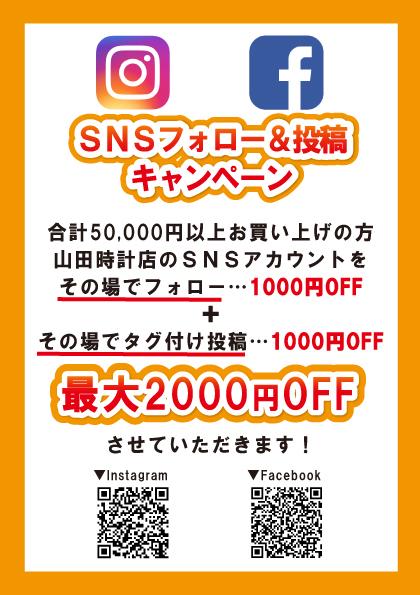 山田時計店SNSフォロー&投稿キャンペーンはじめました