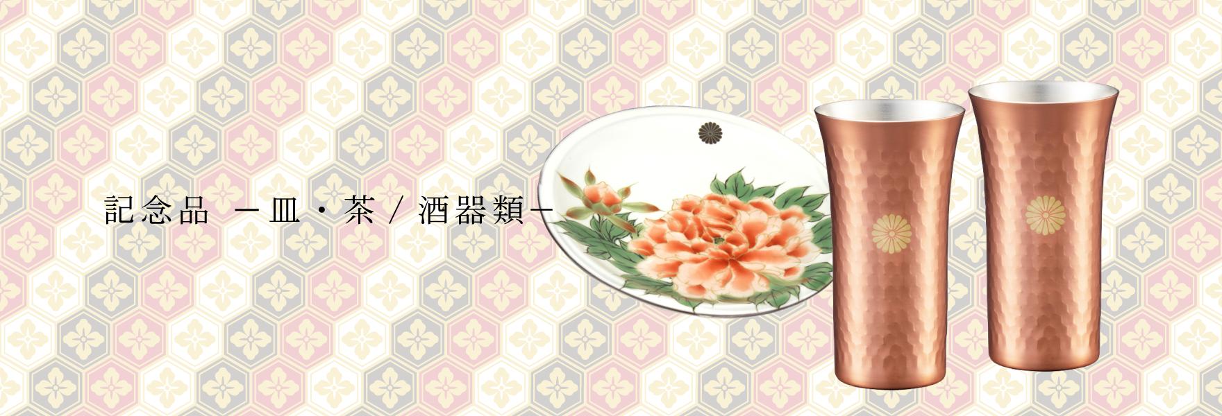 記念品 -皿・茶/酒器類-