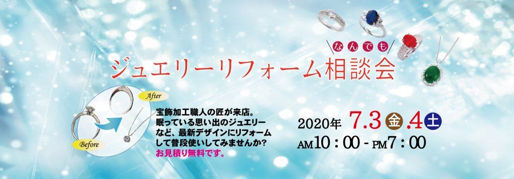 2020/7/3-4 ジュエリーリフォーム相談会 開催のお知らせ