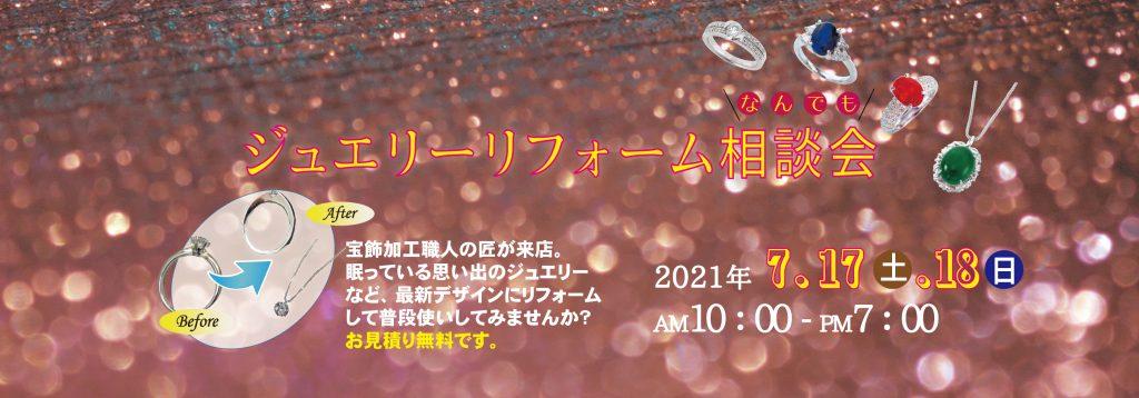 2021/7/17-18 ジュエリーリフォーム相談会 開催のお知らせ